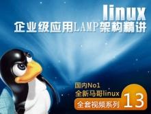 Linux企业级应用LAMP架构精讲-[全新马哥linux视频课程十三]