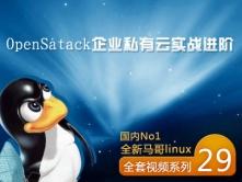 OpenStack企业私有云实战进阶-[国内No1马哥linux系列二十九]