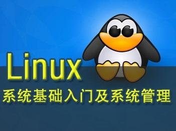 Linux运维工程师初级-Linux系统基础入门及系统管理专题