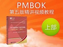 PMBOK第五版精讲视频课程(上部)