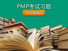 PMP考试习题1000题精讲视频课程