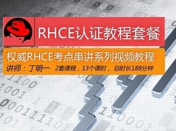 RHCE认证教程专题-权威RHCE考点串讲
