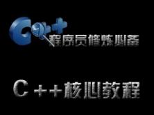C++核心精讲视频课程