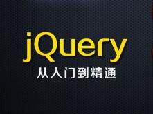jQuery从入门到精通视频课程(没有答疑服务)