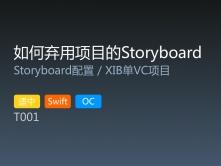 T001 - 如何弃用新项目的Storyboard