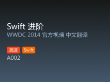 WWDC2014抢先看:Swift进阶篇__Part 2