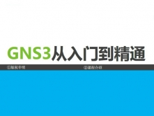 《GNS3从入门到精通》基础部分视频课程(史上最详细版)