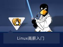 Linux高薪入门实战视频课程(第二部)老男孩Linux