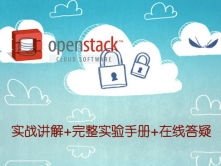 0.OpenStack企业私有云实践V1.0【老版本,请购买V2.0版本】