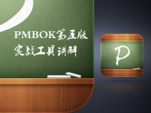 PMBOK第五版实战工具讲解视频课程(课程后续持续更新)