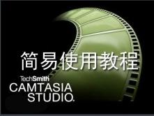 Camtasia Studio简单入门实战教程