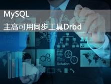 MySQL主高可用同步工具Drbd实战-老男孩运维DBA实战第十三部