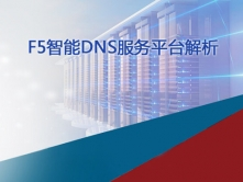 F5智能DNS服务平台精讲视频课程