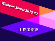 Windows Server 2012 R2新同步解决方案:工作文件夹视频课程