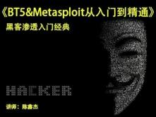 《BT5&Metasploit从入门到精通》黑客渗透入门经典视频课程-陈鑫杰