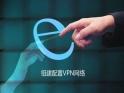 Forefront TMG企业应用之3-组建配置VPN网络视频课程