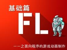 flash动画制作基础教程视频课程