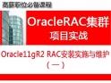 Linux系统Oracle RAC 11gR2安装与维护_Oracle RAC视频教程培训5