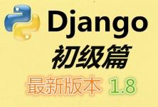 Python Django Web框架开发视频课程-初级篇