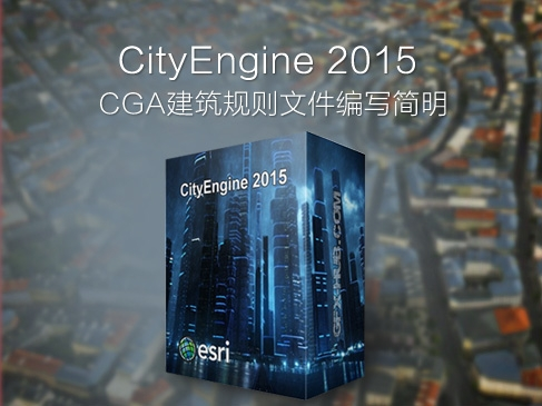 CityEngine 2015 CGA建筑规则文件编写简明视频教程