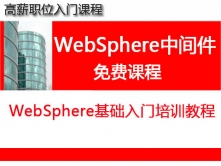 WebSphere中间件基础入门培训教程_WebSphere培训视频课程