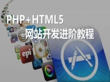 PHP+HTML5网站开发进阶视频课程系列1—环境搭建