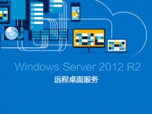Windows Server 2012 R2 远程桌面服务(2016)